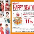 Wan! HAPPY NEW YEAR!(終了しております)