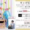 5月6月バースデー・端午の節句撮影!