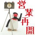 営業再開のお知らせ  〜5/30追記あり〜